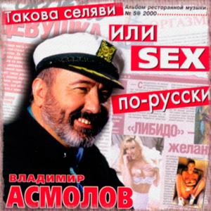 Владимир Асмолов - Спелая Вишня