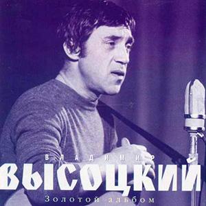 Владимир Высоцкий - Москва - Одесса