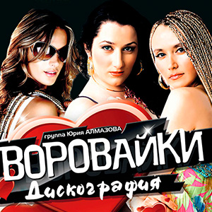 Воровайки - Grand Hit Mega Mix