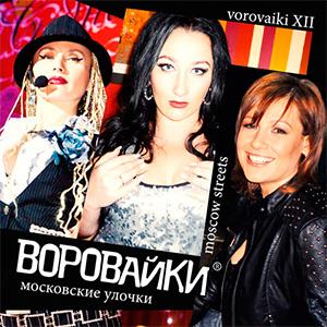 Рингтон Воровайки - Хоп, Мусорок