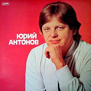 Юрий Антонов - Хмельная Сирень