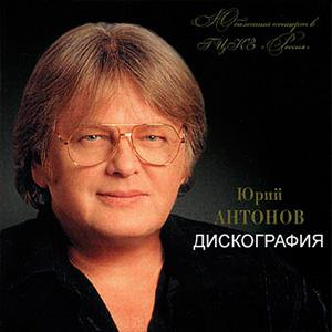 Юрий Антонов - Зеркало