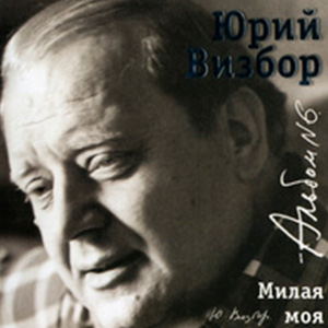 Юрий Визбор - Милая Моя