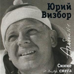 Юрий Визбор - Парень Нос