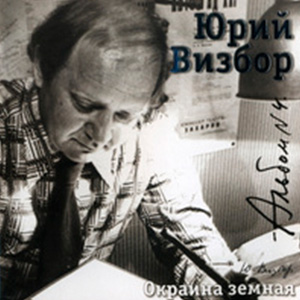 Рингтон Юрий Визбор - Серега Санин