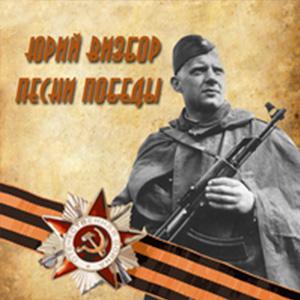 Юрий Визбор - Виталий Палыч