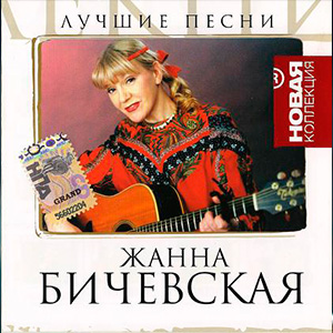 Жанна Бичевская - Боже, Царя Храни