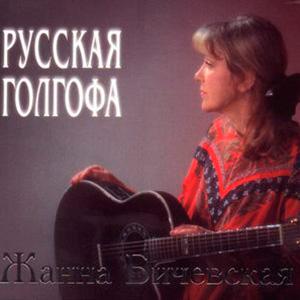 Жанна Бичевская - Гора
