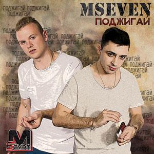 Mseven - Поджигай