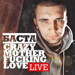 Баста - Crazy MF Love