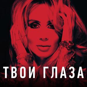 Светлана Лобода - Твои Глаза скачать рингтон на звонок телефона