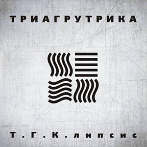 Триагрутрика feat. Taj Mahal (ОУ74) - Тигра Стиль