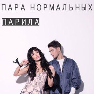 Пара Нормальных - Парила (Remix)