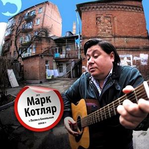 Марк Котляр - Директор Гена