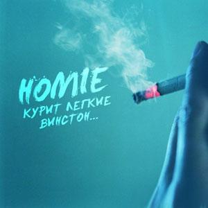 Рингтон HOMIE - Курит легкие винстон