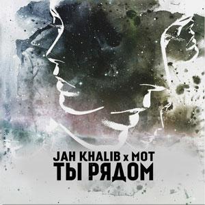 Jah Khalib х Мот - Ты Рядом (Версия 2)