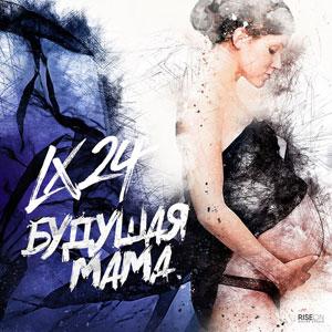 Lx24 - Будущая Мама