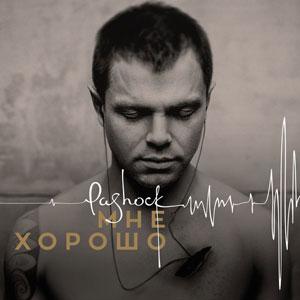 Pa-Shock - Мне Хорошо (feat. Кравц)