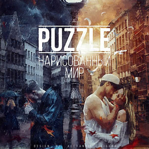 Puzzle - Дым