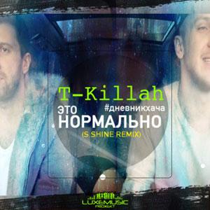 T-Killah - Это Нормально