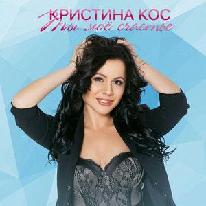 Рингтон Кристина Кос - Ты мое счастье