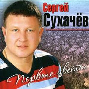 Сергей Сухачев - Первые Цветы