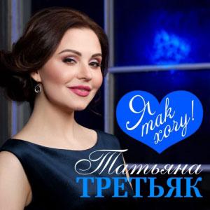 Рингтон Татьяна Третьяк - Я так хочу разделить
